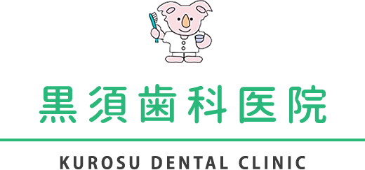 黒須歯科医院 KUROSU DENTAL CLINIC